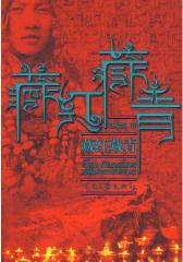 藏红藏青(试读本)