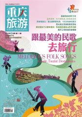 重庆旅游 月刊 2012年03期(电子杂志)(仅适用PC阅读)