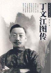 丁文江图传(仅适用PC阅读)