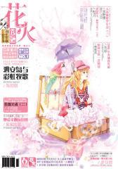 花火B-2011-05期(电子杂志)