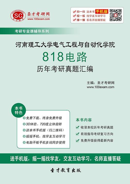 河南理工大学电气工程与自动化学院818电路历年考研真题汇编