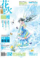 花火B-2011-06期(电子杂志)