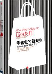 零售业的新规则:战斗在全球最艰难的市场上(试读本)