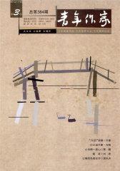青年作家 月刊 2012年03期(电子杂志)(仅适用PC阅读)