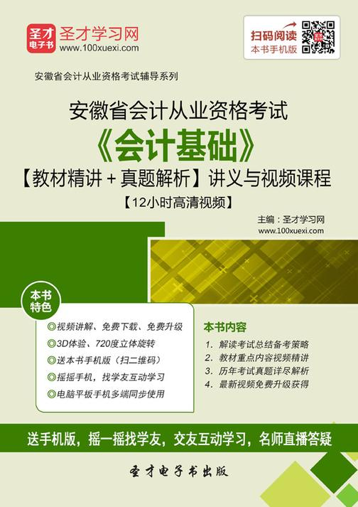 2016年安徽省会计从业资格考试《会计基础》【教材精讲+真题解析】讲义与视频课程【12小时高清视频】