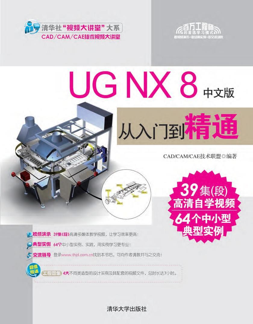 UG NX 8 中文版从入门到精通(无赠送光盘)(仅适用PC阅读)