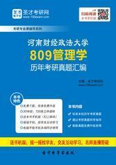 河南财经政法大学809管理学历年考研真题汇编