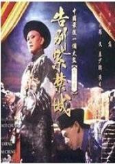 告别紫禁城(影视)