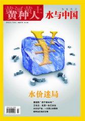 黄河黄土黄种人·水与中国 月刊 2012年02期(电子杂志)(仅适用PC阅读)