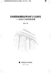 实质课税原则的法理分析与立法研究——实质正义与税权衡向配置(试读本)