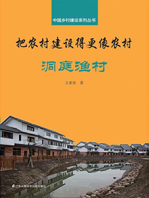 把农村建设得更像农村·洞庭渔村(中国乡村建设系列丛书)