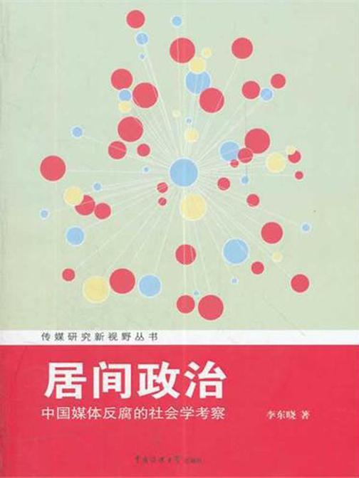 居间政治:中国媒体反腐的社会学考察