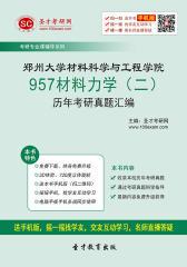 郑州大学材料科学与工程学院957材料力学(二)历年考研真题汇编