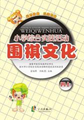 小学综合实践活动围棋文化(四上)