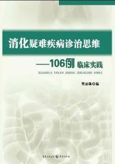 消化疑难疾病诊治思维——106例临床实践