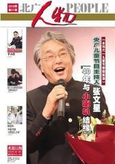 北广人物2018第21期(电子杂志)