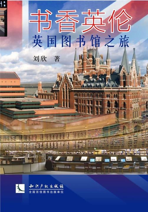 书香英伦——英国图书馆之旅