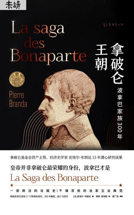 拿破仑王朝:波拿巴家族300年