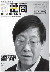 楚商 月刊 2012年02期(电子杂志)(仅适用PC阅读)