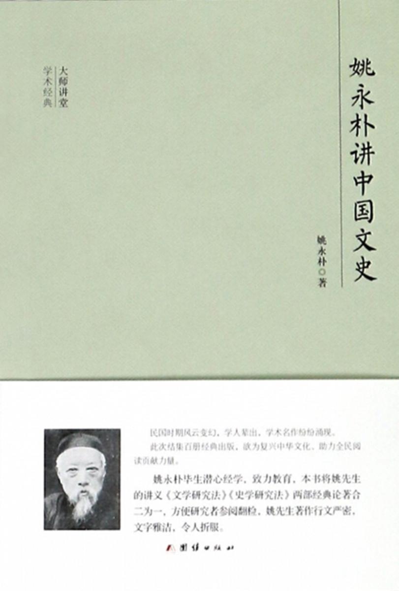 民国大师讲堂  姚永朴讲中国文史