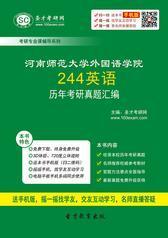 河南师范大学244英语历年考研真题汇编