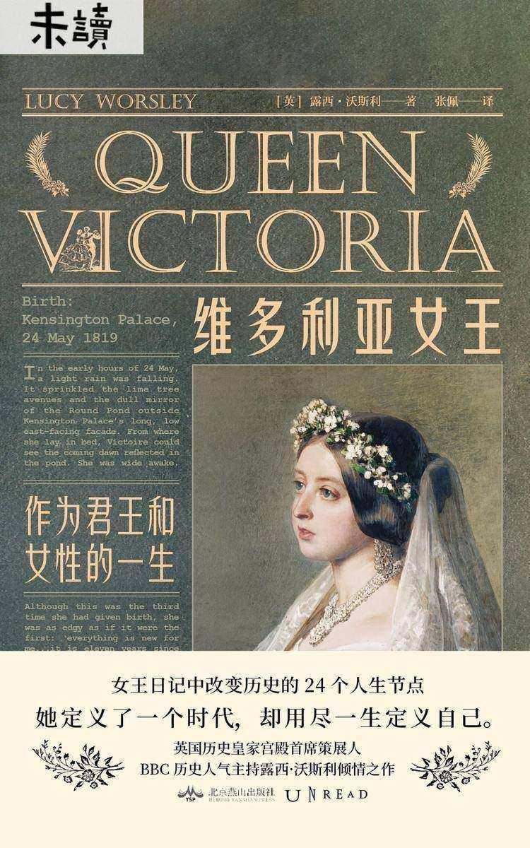 维多利亚女王(首部女王第一视角的英国近代史!)