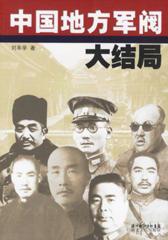 中国地方军阀大结局