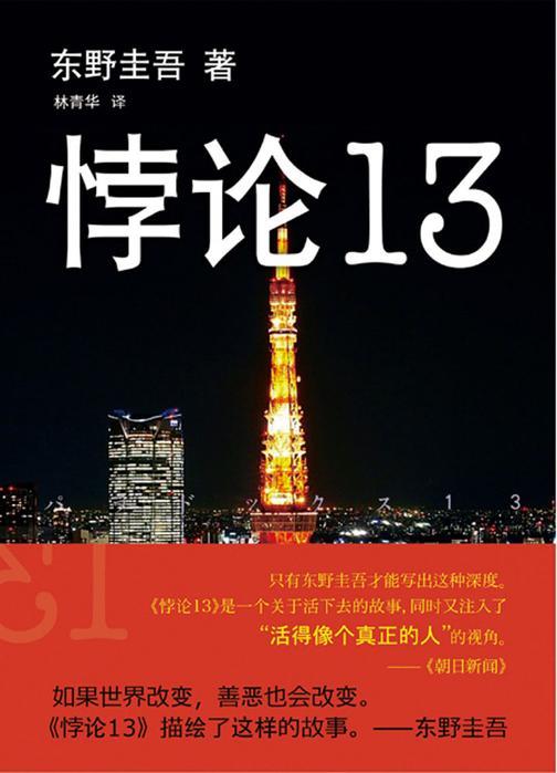 悖论13(东野圭吾末世悬疑经典小说:13个幸存者困守废墟之城,他们将如何掌控自己的命运?)