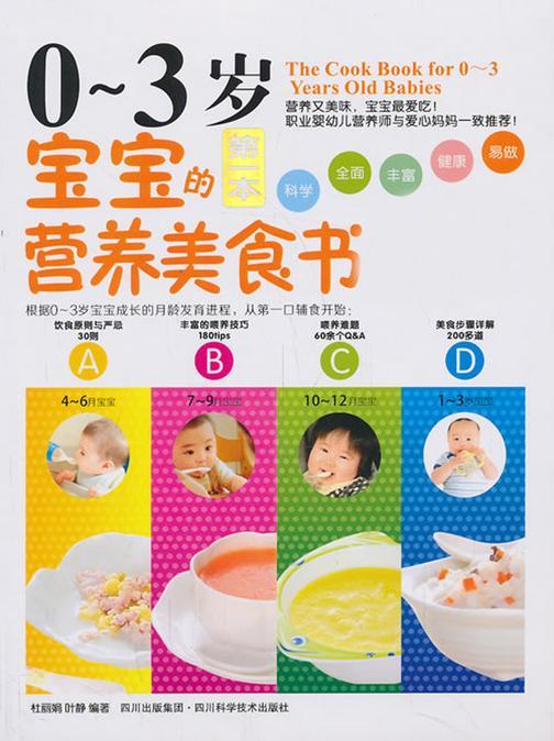 0-3岁宝宝的第一本营养美食