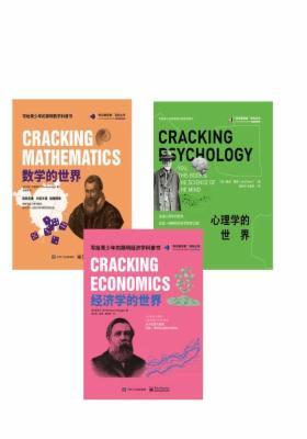 心理学的世界+经济学的世界+数学的世界(套装共3册)