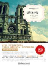 巴黎圣母院和悲催世界(套装共2册)