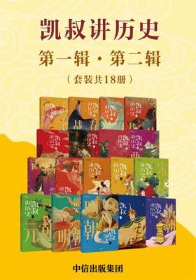 凯叔讲历史(第一辑·第二辑)(套装共18册)