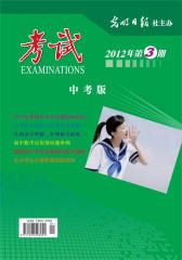 考试·中考版 月刊 2012年03期(电子杂志)(仅适用PC阅读)