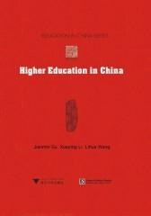 中国高等教育——Higher Education in China:英文(仅适用PC阅读)