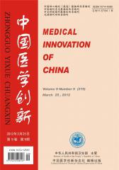 中国医学创新 旬刊 2012年09期(电子杂志)(仅适用PC阅读)