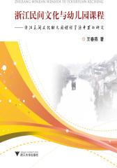 浙江民间文化与幼儿园课程:浙江民间文化幼儿园课程资源开发的研究