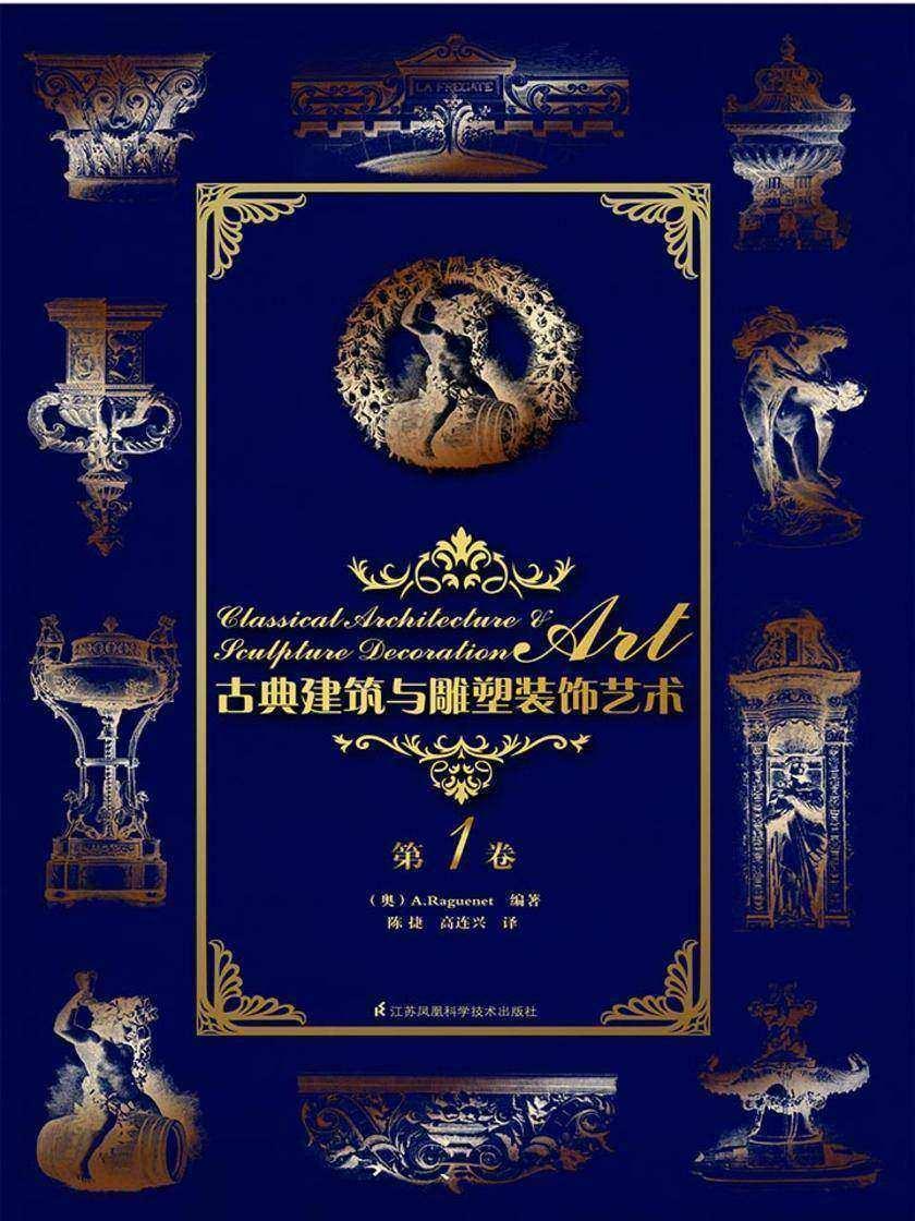古典建筑与雕塑装饰艺术 第1卷