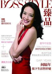 BOSS臻品 月刊 2012年04期(电子杂志)(仅适用PC阅读)