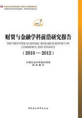 财贸与金融学科前沿研究报告:2010~2012