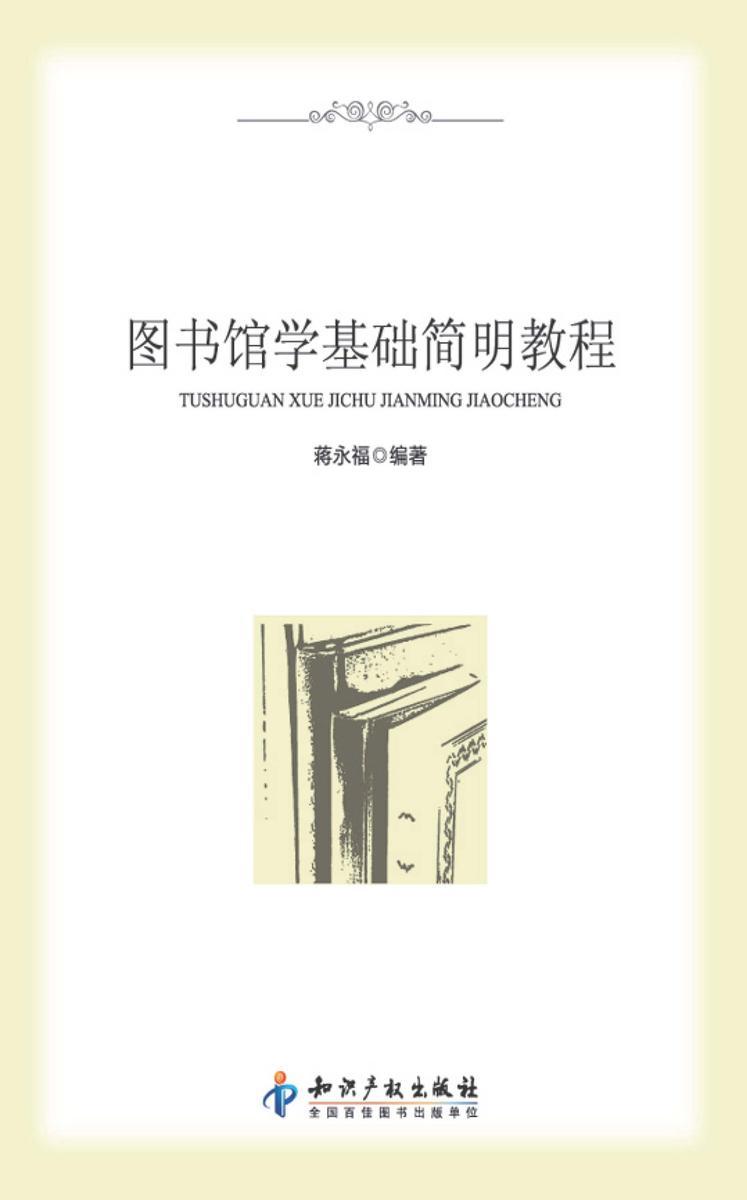 图书馆学基础简明教程