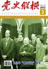 党史纵横 月刊 2012年03期(电子杂志)(仅适用PC阅读)