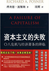 资本主义的失败(试读本)