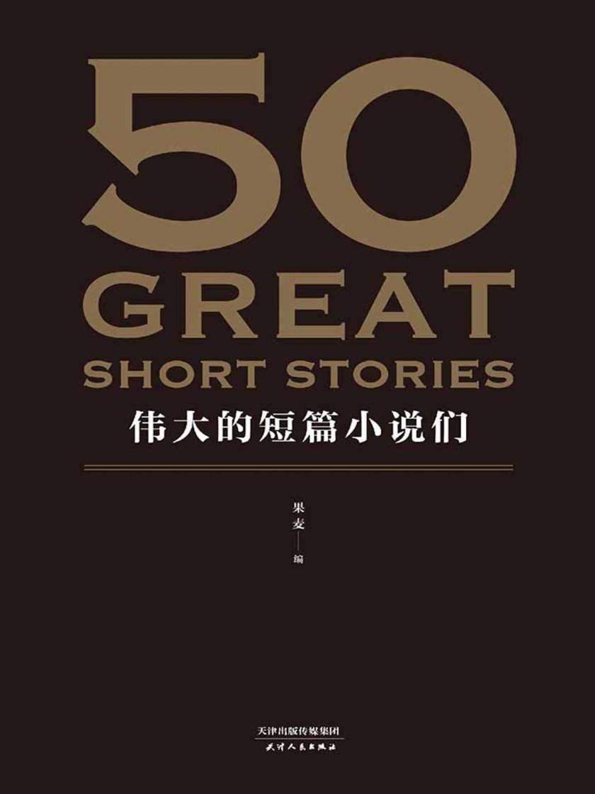 50:伟大的短篇小说们