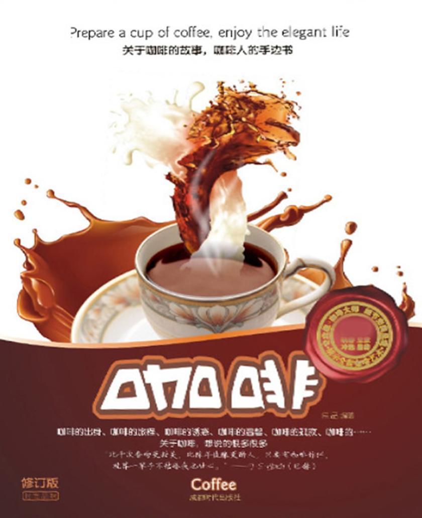 咖啡(修订版)
