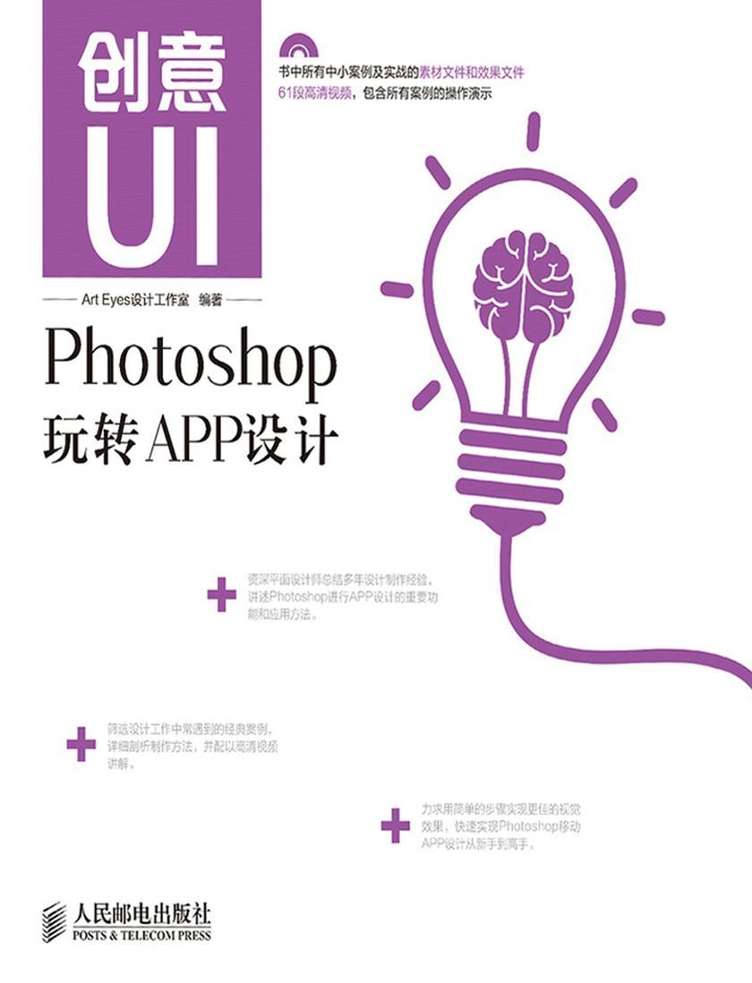 创意UI Photoshop玩转APP设计