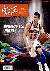 畅谈 半月刊 2012年04期(电子杂志)(仅适用PC阅读)