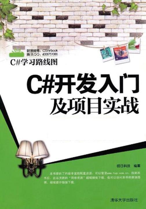 C#开发入门及项目实战