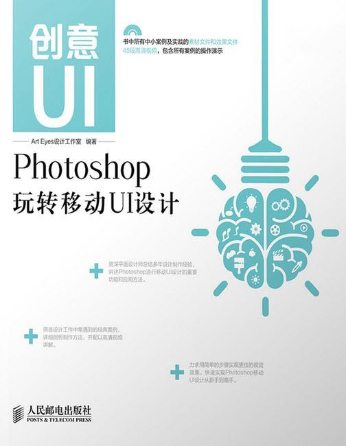 创意UI Photoshop玩转移动UI设计