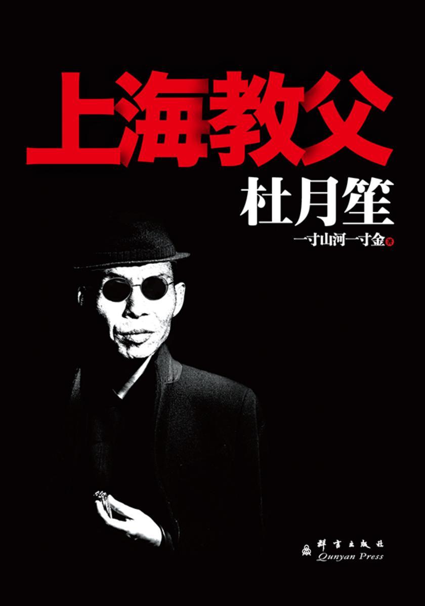 上海教父:杜月笙