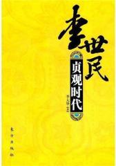 李世民:贞观时代(试读本)